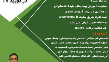 وبینار ریسک فاکتورهای تشدید کننده در کووید 19 ( دوشنبه 10 آذرماه 1399 ) + امتیاز بازآموزی
